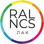 RAL/NCS лак